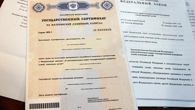Государственный сертификат на материнский капитал. Архивное фото