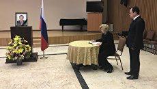 Уполномоченный по правам человека в РФ Татьяна Москалькова почтила память посла РФ Андрея Карлова в Анкаре
