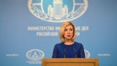 Брифинг официального представителя МИД России Марии Захаровой. 2 марта 2017