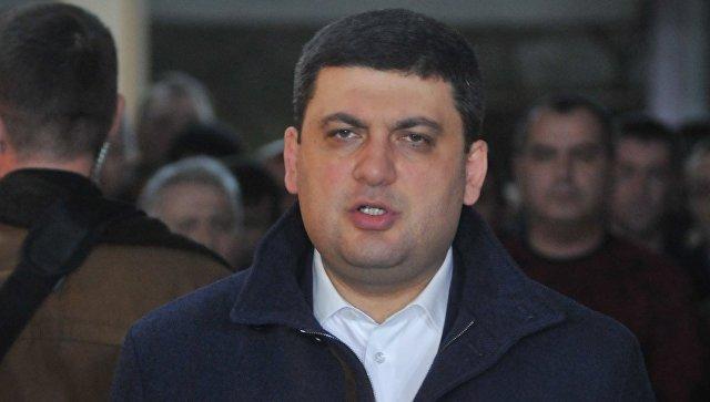 Гройсман: результатом блокады Донбасса стал рост зависимости Украины от Российской Федерации