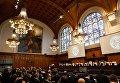 Публичные слушания по иску Украины против Российской Федерации в Международном суде ООН в Гааге, Нидерладны. 6 марта 2017