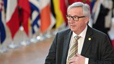 Председатель Европейской комиссии Жан-Клод Юнкер. Архивное фото