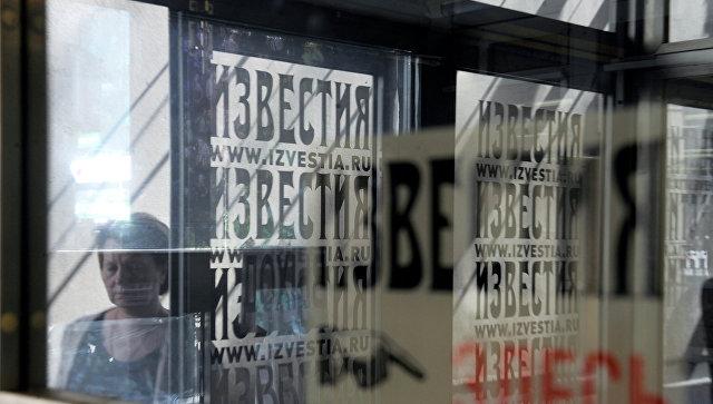 Президент поздравил «Известия» состолетием