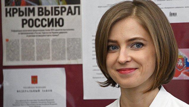 Поклонская: стечением времени даже самые оголтелые критики признают воссоединение Крыма сРФ