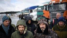 Дальнобойщики на протестной акции против системы Платон на Горьковском шоссе Ногинского района Московской области. Архивное фото