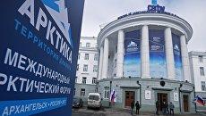 Здание Северного федерального университета имени М.В. Ломоносова в Архангельске во время проведения форума Арктика — территория диалога