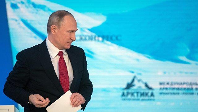 Президент РФ В. Путин посетил Международный арктический форум Арктика - территория диалога