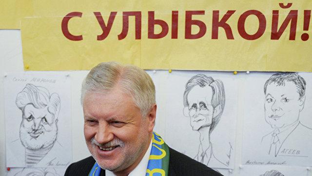 Написать эл письмо лидеру партии справедливая россия