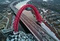 Живописный мост через Москва-реку