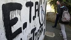 Баскская сепаратистская группировка ЭТА. Архивное фото