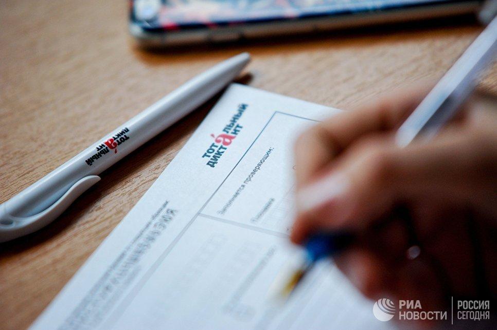 Участник заполняет бланк во время ежегодной акции по проверке грамотности Тотальный диктант — 2017 во Владивостоке