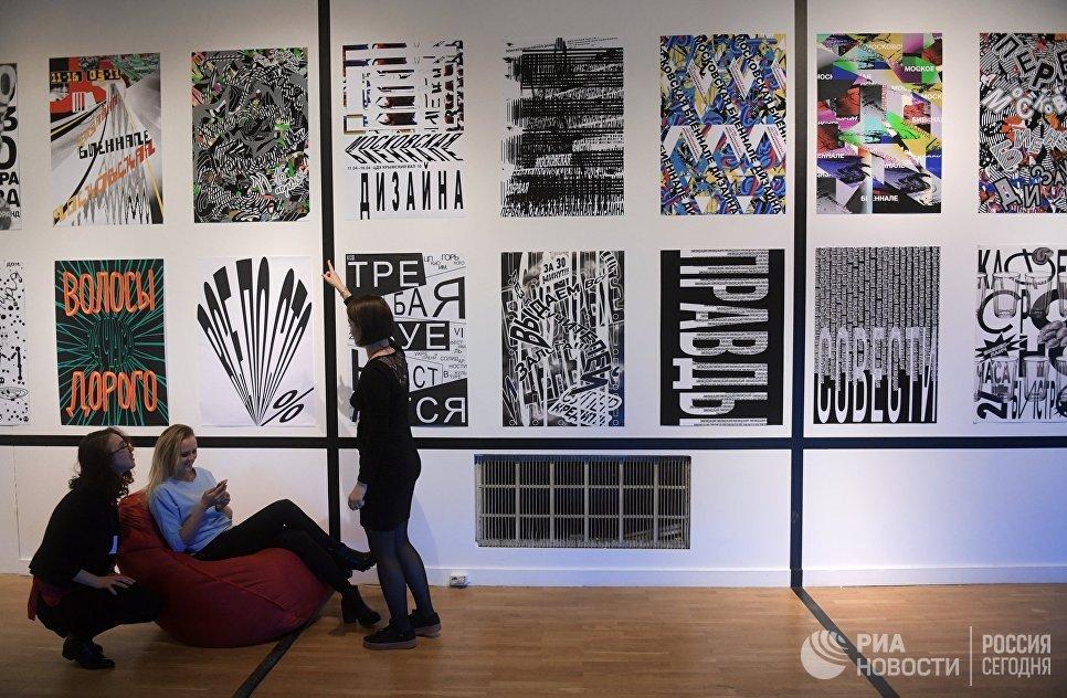 Посетители на открытии первой Московской биеннале дизайна и 23-ей выставки маркетинговых коммуникаций Дизайн и реклама