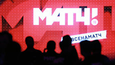 Презентация канала Матч ТВ. Архивное фото