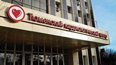 Филиал Томского НИМЦ Тюменский кардиологический научный центр.