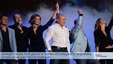 LIVE: Концерт Хора Турецкого в Берлине в рамках акции Песни Победы