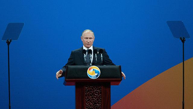 Президент РФ Владимир Путин выступает на церемонии открытия Международного форума Один пояс, один путь в ходе рабочей поездки в Китай, 14 мая