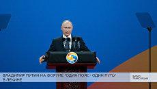 LIVE: Владимир Путин на форуме Один пояс – один путь в Пекине
