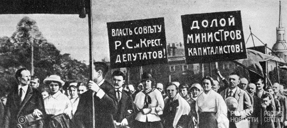 Жители Петрограда принимавшие участие в политической демонстрации в июне 1917 года