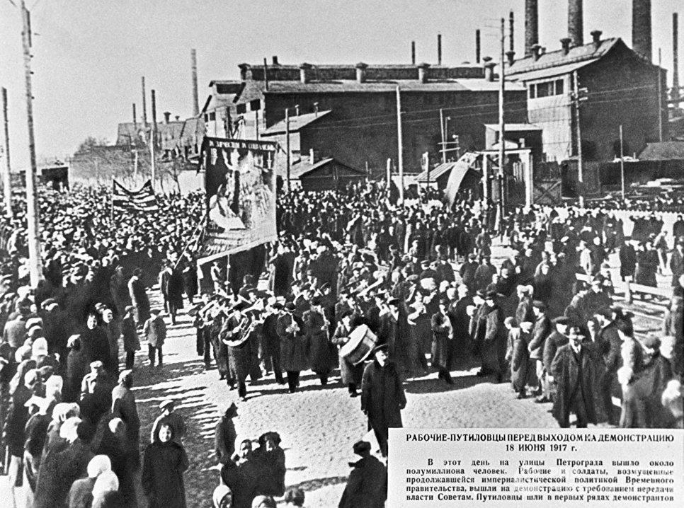 18 июня 1917 года на политическую демонстрацию в Петрограде вышло более полумиллиона человек