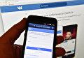 """Страница социальной сети """"Вконтакте"""" на экране смартфона"""