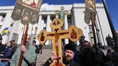 Участники акции прихожан Украинской православной церкви Московского патриархата в Киеве против принятия антицерковных законопроектов в Верховной раде Украины