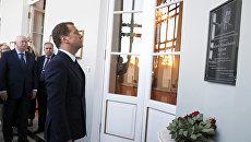 Дмитрий Медведев на церемонии открытия в генеральном консульстве РФ в Стамбуле мемориальной доски Андрею Карлову. 22 мая 2017