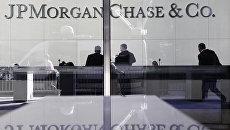 Штаб-квартира банка JP Morgan Chase в Нью-Йорке, США