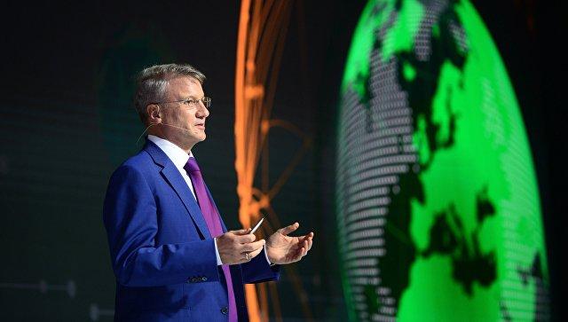 Герман Греф выступает на годовом общем собрании акционеров Сбербанка. Архивное фото