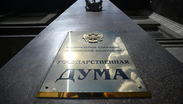 Вывеска на здании Государственной Думы РФ на улице Охотный ряд в Москве. Архивное фото