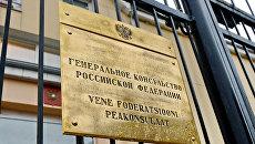Генеральное консульство РФ в Нарве, Эстония. Архивное фото