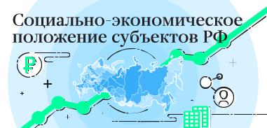 Рейтинг социально-экономического положения регионов России по итогам 2016 года