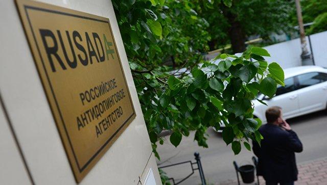 Вывеска на здании Российского антидопингового агентства. 31 мая 2017