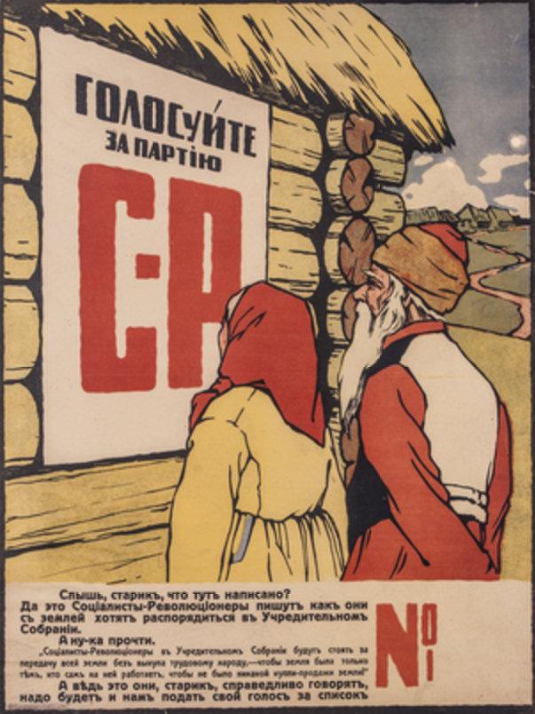 Плакат Голосуйте за партию С.-Р. № 01