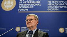 Юрий Чайка на Санкт-Петербургском международном экономическом форуме 2017