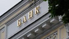 Часть вывески на здании Центрального банка России. Архивное фото
