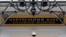 Вывеска над входом в здание Центрального банка России. Архивное фото