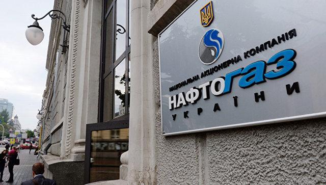 Вывеска на здании нефтегазовой компании Нафтогаз Украины в Киеве. Архивное фото