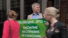 Глава московского отделения партии Яблоко Сергей Митрохин у здания Государственной Думы РФ во время стихийной акции против реновации
