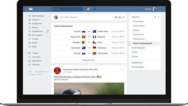 ВКонтакте запустила новостную ленту с записями о Кубке Конфедераций 2017