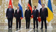 Переговоры по Донбассу в нормандском формате. Архивное фото
