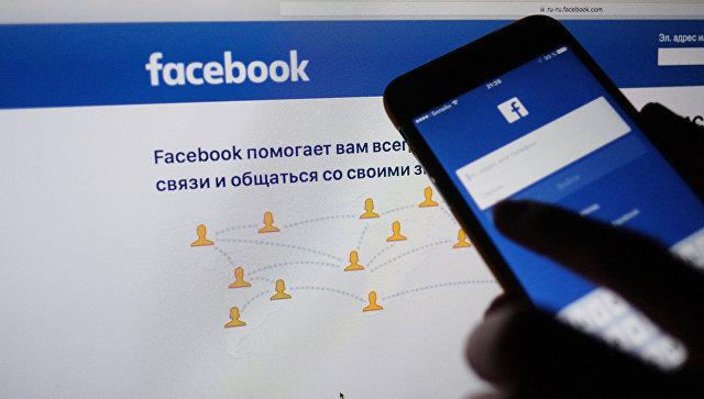 Facebook удалила страницы, «связанные с Россией и Ираном»