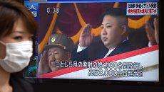 Трансляция новостей про приказ лидера КНДР Ким Чен Ына запустить баллистическую ракету. Архивное фото