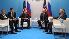 Президент РФ Владимир Путин и президент США Дональд Трамп во время беседы на полях саммита лидеров Группы двадцати G20 в Гамбурге. 7 июля 2017