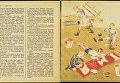 Разворот книги 2 первомая из коллекции советских детских книг, выложенной Принстонским университетом