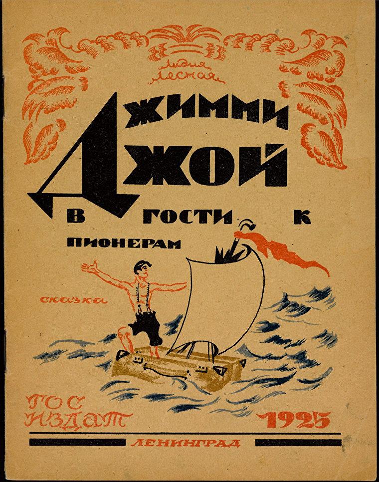 Обложка книги Джимми Джой в гости к пионерам из коллекции советских детских книг, выложенной Принстонским университетом
