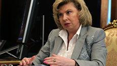 Уполномоченный по правам человека Татьяна Москалькова. Архивное фото