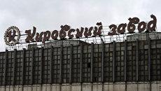 Вывеска на здании Кировского завода в Санкт-Петербурге. Архивное фото