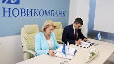Новикомбанк открыл кредитную линию предприятию Швабе