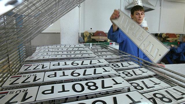 Изготовление государственных регистрационных номеров для автомобилей. Архивное фото