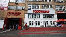 Здание торгового центра Горбушкин двор в Москве. Архивное фото